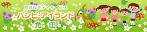 kakuta-banner